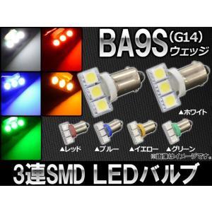 AP LEDバルブ 3チップSMD 3連 BA9S/G14ウェッジ 選べる5カラー AP-SBA9S-3C-3 入数:2個|apagency02