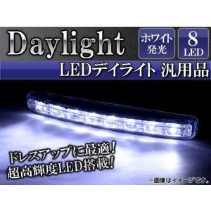 AP LEDデイライト ホワイト 片側8連 汎用品 AP-8LED-DL 入数:1セット(左右)|apagency02