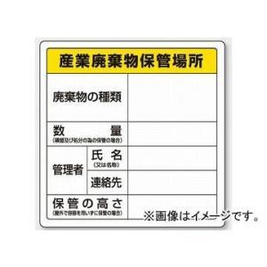 ユニット/UNIT 廃棄物保管場所ステッカー 産業廃棄物 品番:823-91|apagency02