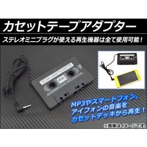 AP カセットテープアダプター AP-TAPE-ADP...