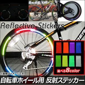 AP 自転車ホイール用 反射ステッカー 選べる8カラー AP-REFSTICKER apagency02