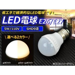 AP LED電球 E26/E27 5W 110V SMD 9連 選べる2カラー AP-E26-5W|apagency02