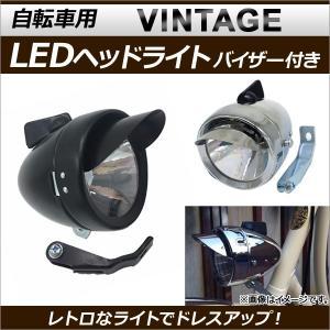 AP ビンテージLEDヘッドライト 自転車用 バイザー付き 選べる2カラー AP-TH045 apagency02