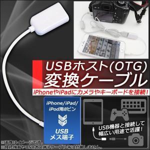 AP OTG 変換ケーブル 8ピンLightning/USBメス iPhoneやiPadにカメラやキーボードが接続可能に! AP-TH076