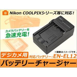 AP デジカメ用 バッテリーチャージャー ニコン/Nikon...