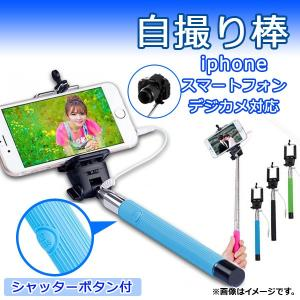 AP 自撮り棒 iphone スマートフォン デジカメ対応 ...