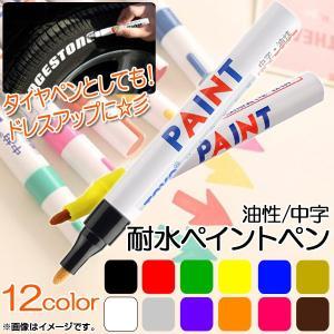 AP 耐水ペイントペン 油性/中字 汎用 タイヤペンとしても使用可能! 選べる12カラー AP-TH213|apagency02