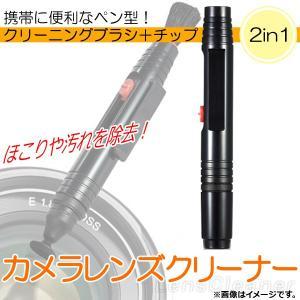 AP カメラレンズクリーナー ペン型 チップ・ブラシ/2in1 ほこりや汚れを除去!! AP-TH220