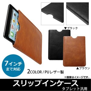 AP タブレット用スリップインケース 7インチ PUレザー 汎用 キズや衝撃からガード 選べる2カラー AP-TH223