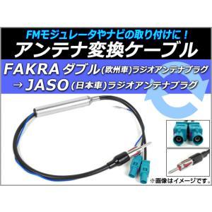 AP アンテナ変換ケーブル FAKRAダブル(欧州車)→JASO(日本車) 12V ブースター付き ...