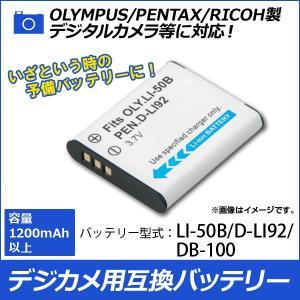 AP デジカメ用互換バッテリー オリンパス/ペンタックス/リ...