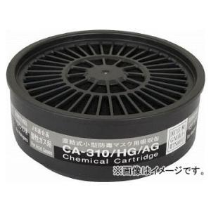 シゲマツ 直結式小型防毒マスク用吸収缶 CA-...の関連商品8