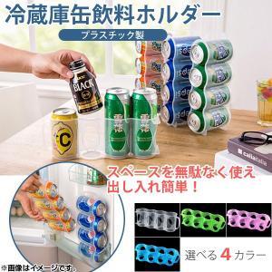 AP 冷蔵庫缶飲料ホルダー 最大4本収納 プラスチック 缶4本をコンパクトに収納! 選べる4カラー AP-TH477|apagency02