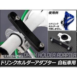 AP ドリンクホルダーアダプター 自転車用 AP-DHLD-...