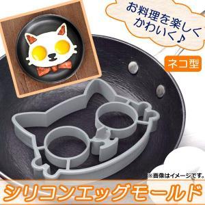 AP エッグモールド シリコン ネコ型 目玉焼きやパンケーキにおすすめ♪ AP-TH515