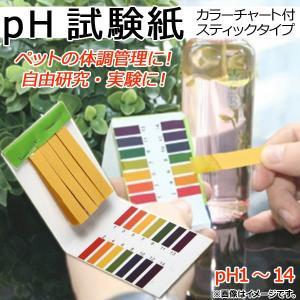AP pH試験紙 pH1〜14カラーチャート付 スティックタイプ ペットの体調管理! 自由研究・実験に! AP-TH271|apagency02