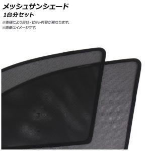 AP メッシュサンシェード ブラック 1,2,3列目/リアガラス用 マジックテープタイプ AP-SD076 入数:1セット(7枚) トヨタ アルファード/ヴェルファイア 30系 apagency02