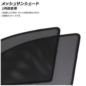 AP メッシュサンシェード ブラック 1列目ドア用 マジックテープタイプ ロングタイプ AP-SD111 入数:1セット(2枚) トヨタ プリウスα ZVW40/ZVW41 2011年05月〜 apagency02