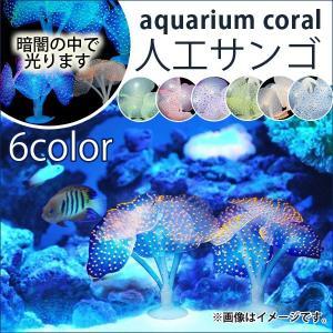 AP アクアリウム 人工サンゴ シリコン製 吸盤アクセサリー...