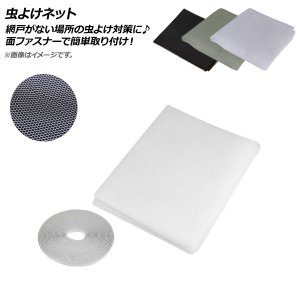 AP 虫よけネット 130×150cm 網戸がない場所の虫よけ対策に♪ マジックテープで簡単取り付け! 選べる2カラー AP-UJ0021-130150|apagency02