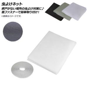 AP 虫よけネット 150×200cm 網戸がない場所の虫よけ対策に♪ マジックテープで簡単取り付け! 選べる2カラー AP-UJ0021-150200|apagency02