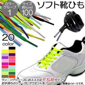 AP ソフト靴ひも 約100CM 平丸紐タイプ ランニングシューズにおススメ♪ カラーグループ1 AP-UJ0041-100CM 入数:1セット(2本)|apagency02