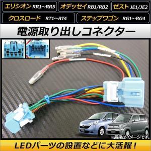 AP 電源取り出しコネクター オプションカプラーを簡単分岐!電源の取得が可能に! AP-EC115 ...