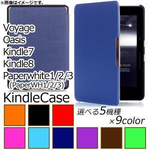 AP Kindleケース 単色 手帳型 マグネットバー キズや衝撃からガード! 選べる9カラー 選べ...