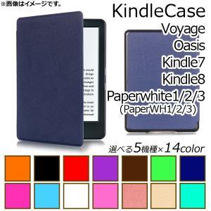 AP Kindleケース 単色 手帳型 マグネット内蔵 キズや衝撃からガード! 選べる14カラー 選...
