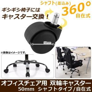 AP オフィスチェア用 双輪キャスター 50mm シャフトタイプ プラスチックホイール 自在式 AP-UJ0053-P-50-T1|apagency02