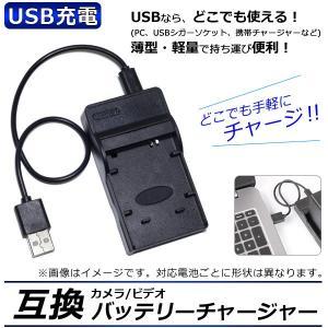 AP カメラ/ビデオ 互換 バッテリーチャージャー USB充電 フジフイルム/パナソニック/コダック...