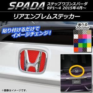AP リアエンブレムステッカー カーボン調 ホンダ ステップワゴンスパーダ RP1〜4 2015年04月〜 選べる20カラー AP-CF1835 apagency02