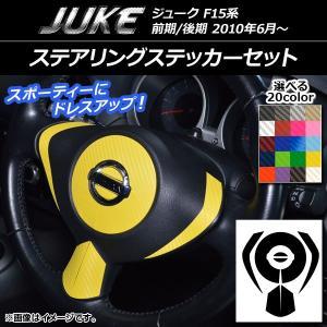 送料無料! 日産 日産自動車 NISSAN JUKE YF15 F15 NF15 RS RX 16G...