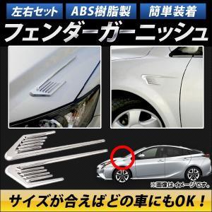 AP フェンダーガーニッシュ シルバー ABS樹脂 汎用品 AP-DG043 入数:1セット(左右)|apagency02