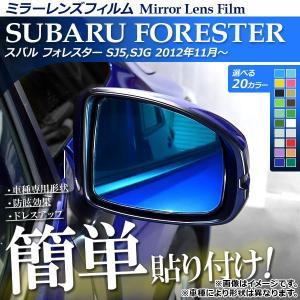 AP ミラーレンズフィルム 貼り付け簡単!お手軽ドレスアップ! スバル フォレスター SJ5,SJG...