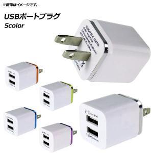 送料無料! 充電器 充電プラグ ポートプラグ プラグ コンセント ポート USBポート 4ポート U...