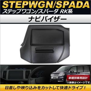 AP ナビバイザー 小物入れトレイ付 AP-SD266 ホンダ ステップワゴン/ステップワゴンスパーダ RK系 2009年〜2015年|apagency02