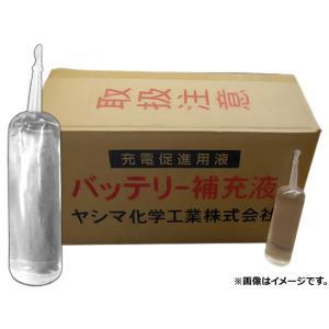 純水 自動車用バッテリー補充液 180CC×100本入 apagency