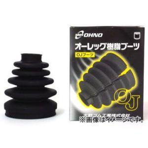 オオノゴム OHNO スズキ/SUZUKI オーレッグ/OLEG樹脂ブーツ 適合車種:ワゴンR 型式...