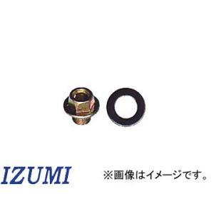 泉産業貿易/IZUMI オイルパンドレンパッキン プラグ&パッキン DPPS-1 入数:5組
