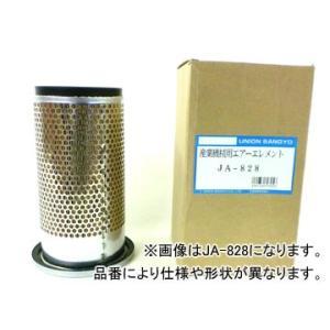 ユニオン産業 エアーエレメント JA-811A/JA-811B パワーショベル S280 S280CJ.DJ S340 LS2800CJ LS2800DJ LS3400J.AJ|apagency|01
