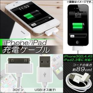 AP iPhone用充電ケーブル iPhone3GS,4,4S/iPad2,3等に対応! 30ピン USBオス端子 AP-TH080|apagency