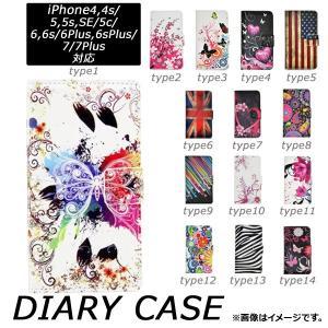 AP 手帳型iPhoneケース 豊富なデザインタイプ! 選べる14タイプ 選べる7サイズ AP-TH245|apagency