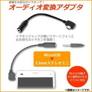 AP オーディオ変換アダプタ MicroUSB - 3.5mmステレオミニ 音楽をお好みのイヤホンで! AP-TH446|apagency