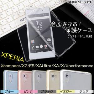 AP 全面保護ケース Xperiaシリーズ Xcompact・XZなど 全面を守る! 選べる5カラー 選べる7適用品 AP-TH715|apagency