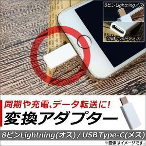 AP iPhone/iPad/iPod用/USB Type-C 変換アダプター 同期/充電/データ転送に! AP-TH724|apagency
