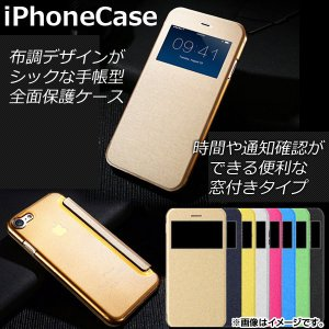 AP iPhoneケース 窓付き 手帳型 ハードタイプ 便利な窓付き! 選べる8カラー iPhone4,5,6,7など AP-TH853|apagency