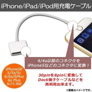 AP iPhone/iPad/iPod用充電ケーブル 4/4s以前のケーブルを使用可 AP-TH119|apagency