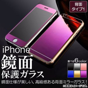 AP iPhone 両面保護ガラス 鏡面 背面タイプ1 高級感ある印象に! 選べる6カラー iPhone4,5,6,7など AP-TH963 入数:1セット(2枚)|apagency