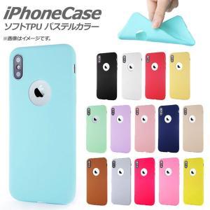 AP iPhoneケース ソフト TPU パステルカラー ポップでキュート♪ 選べる15カラー 適用品 AP-TH377|apagency